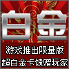 游戏推出限量版超白金卡馈赠玩家
