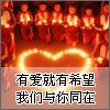 情系四川 蓝港玩家为灾区人民祈福