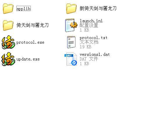 安装完毕后,点击快捷方式或者根目录下可执行图标(update.