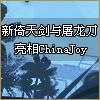 新倚天剑与屠龙刀亮相ChinaJoy
