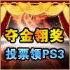 夺金翎奖 投票领PS3