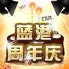蓝港周年庆