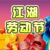江湖劳动节