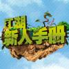 江湖新人手册